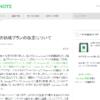 Evernote料金改定、無料プランは端末2台まで