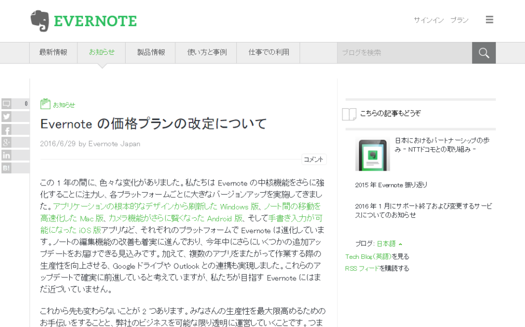 02_evernote-change