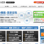エックスサーバー独自SSLが無料で利用可能に!