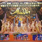劇団四季アラジンはコメディーミュージカル