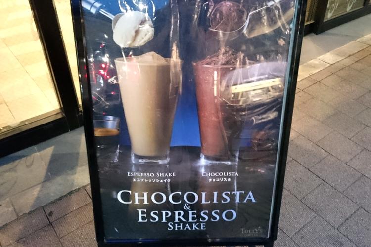 01_tullys-espresso-shake