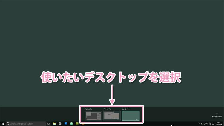 06_win10-taskview
