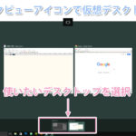 同時作業にはWindows10のタスクビューが便利