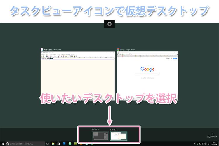 key_win10-taskview