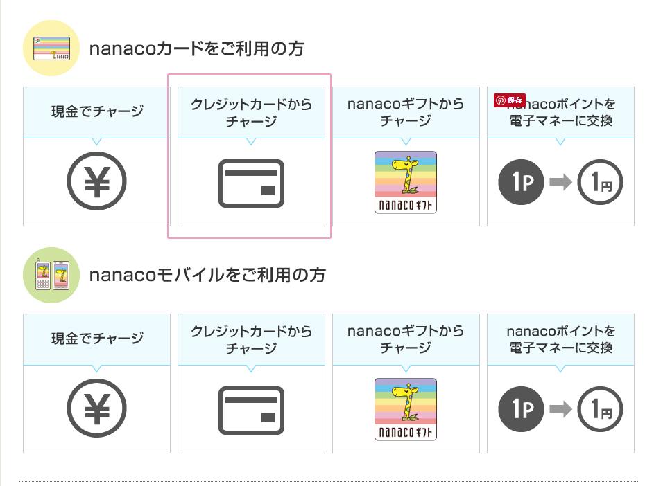 10_nanaco-credit