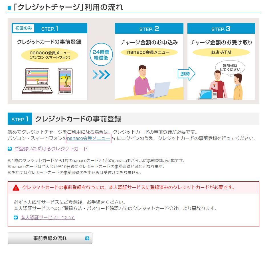 11_nanaco-credit