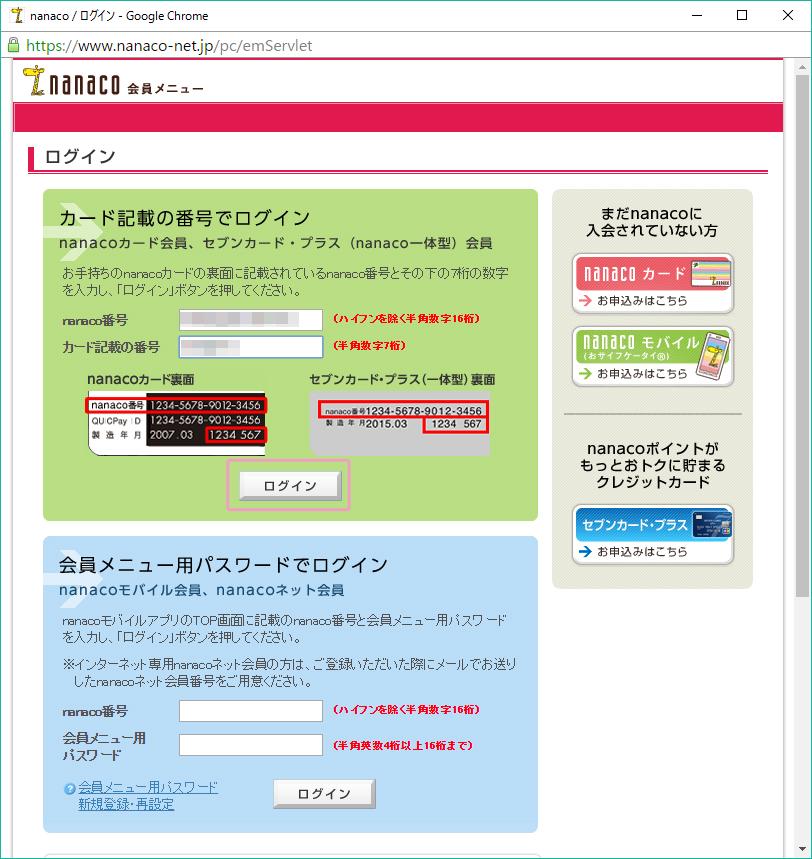 12_nanaco-credit