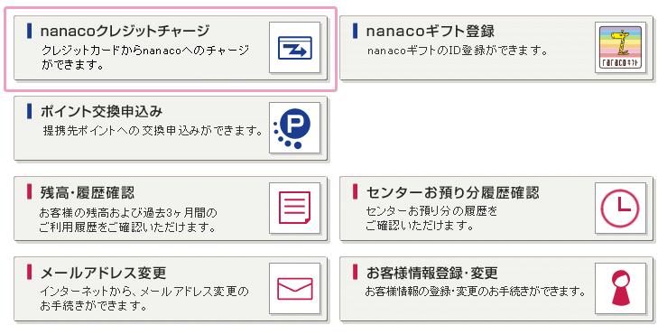 13_nanaco-credit