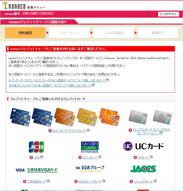 14_nanaco-credit
