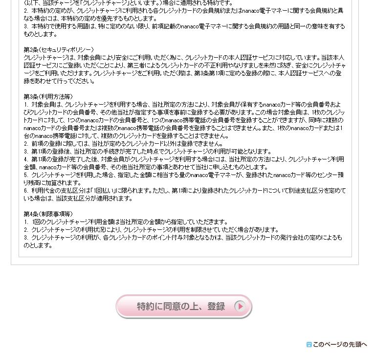 15_nanaco-credit