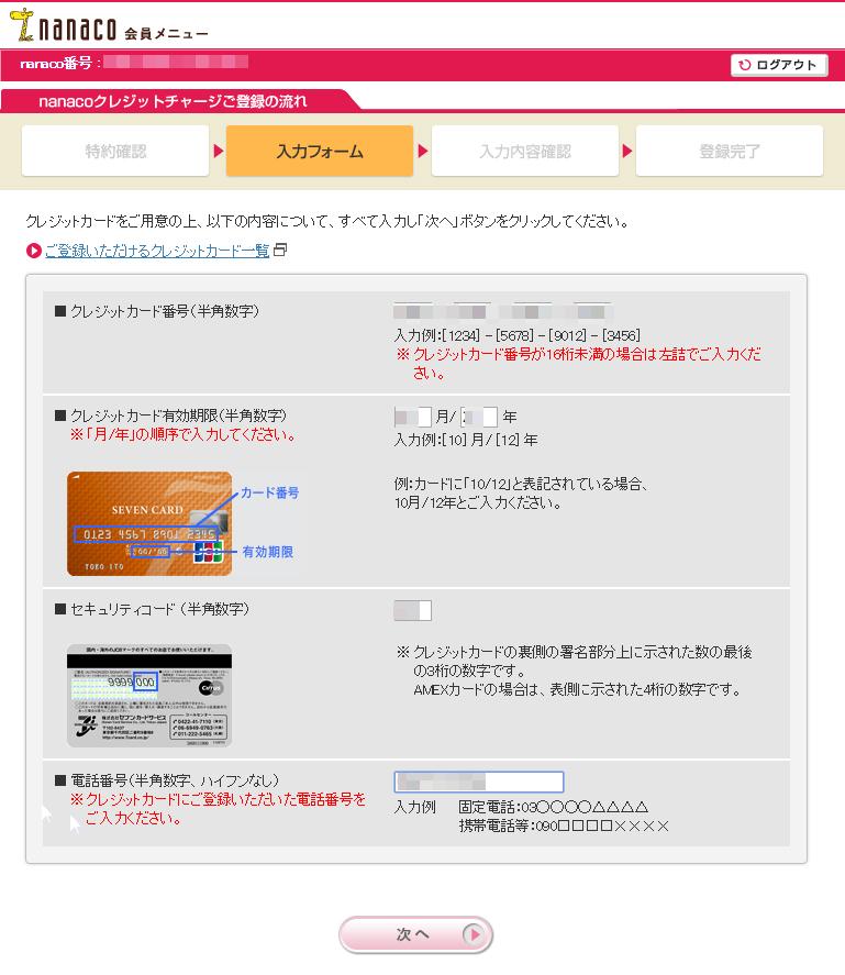 16_nanaco-credit
