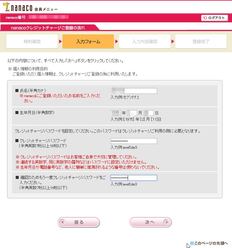 17_nanaco-credit