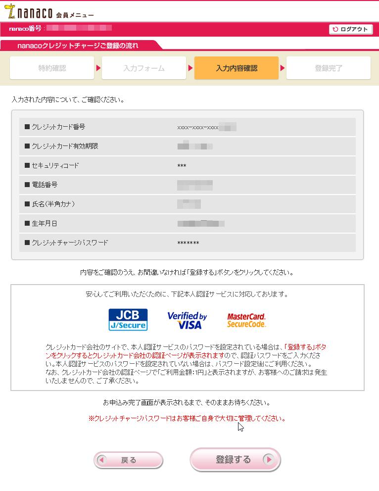 18_nanaco-credit