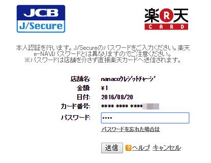 19_nanaco-credit