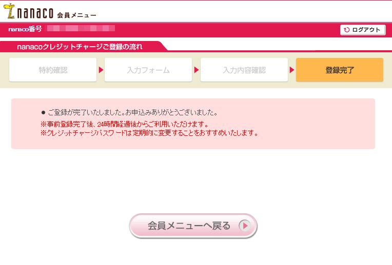 20_nanaco-credit