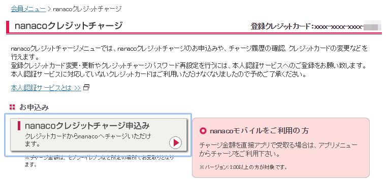21_nanaco-credit