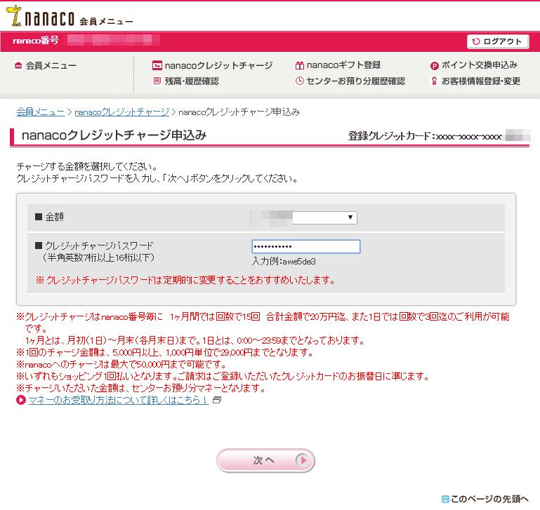 22_nanaco-credit