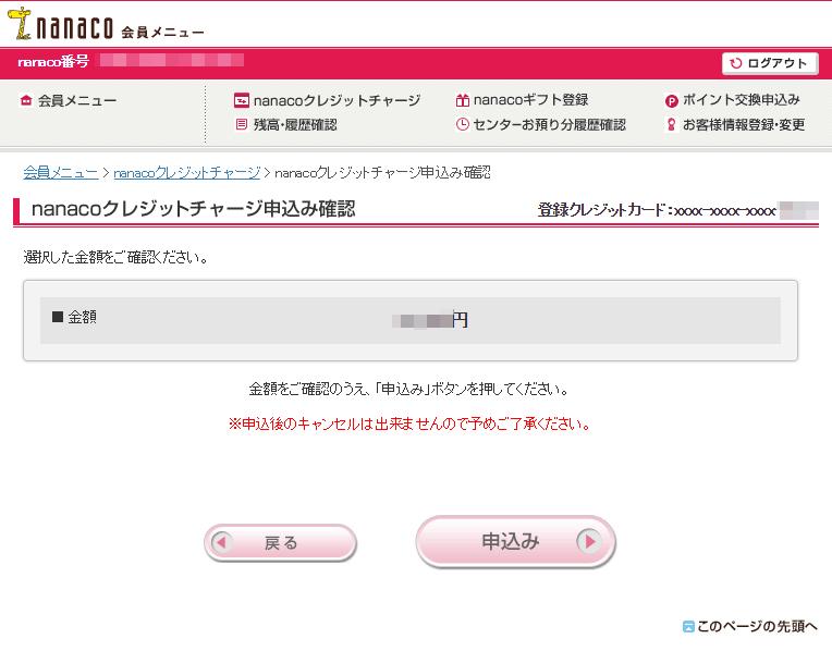 23_nanaco-credit