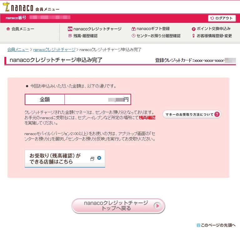 24_nanaco-credit