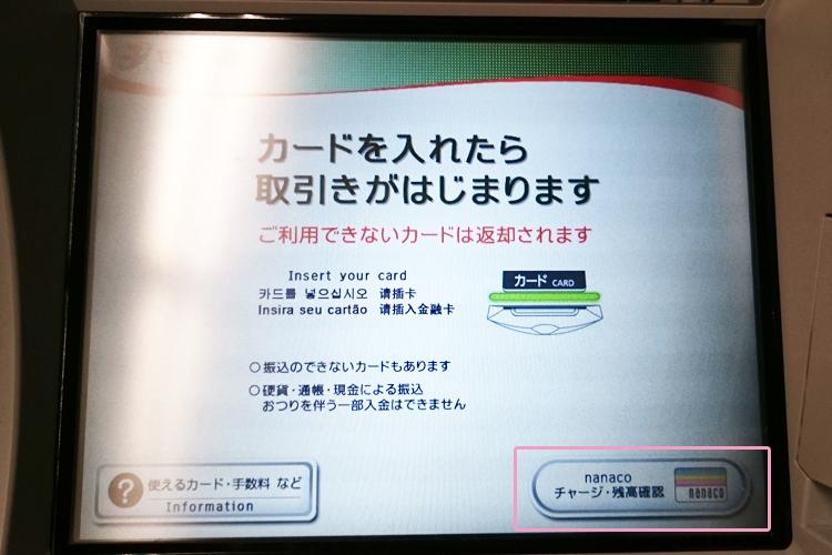 26_nanaco-credit