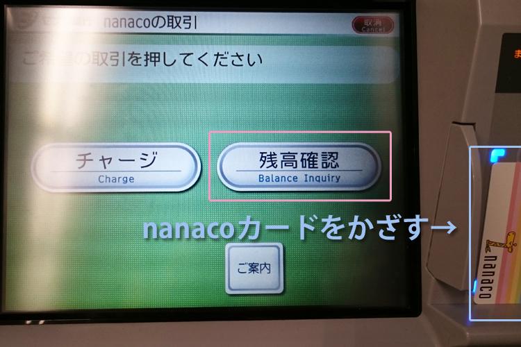 27_nanaco-credit