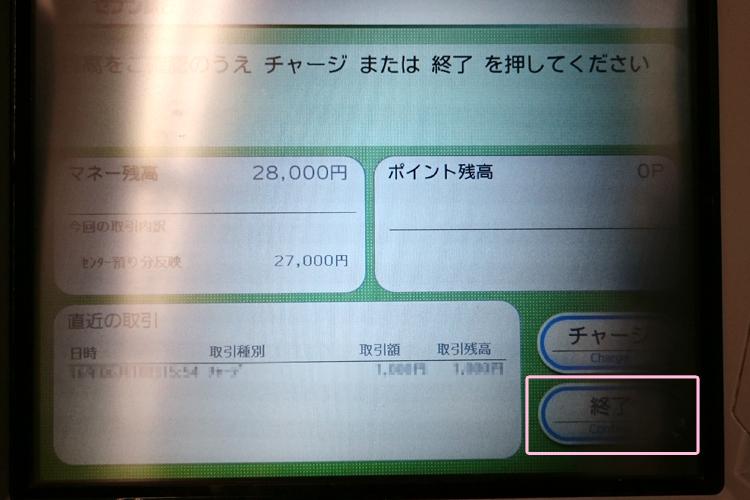 28_nanaco-credit