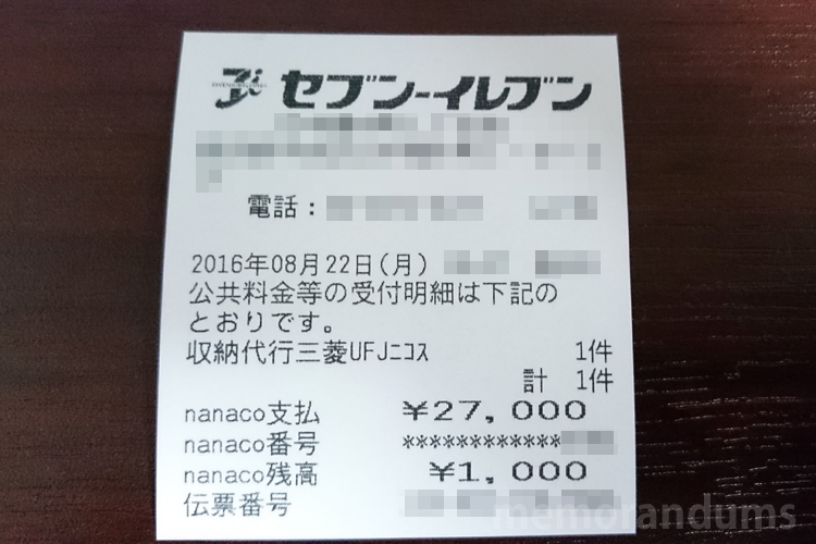 29_nanaco-credit