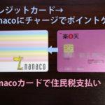 nanacoとクレジットカードで住民税支払いして少しでもお得に!