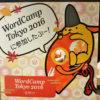 WordCamp Tokyo 2016は濃厚で有意義な時間が過ごせる祭典