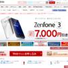楽天モバイルでZenfone3が期間限定7,000円引きキャンペーン実施