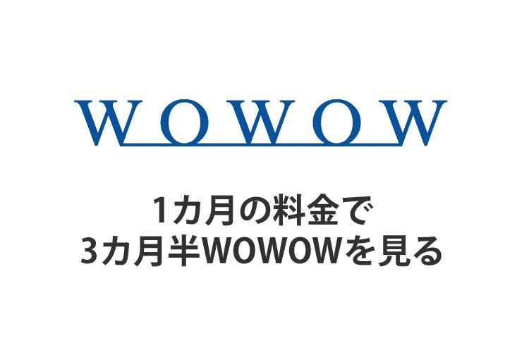 01_wowow