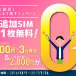 IIJmioの追加sim手数料0円+3カ月間無料キャンペーンが魅力的