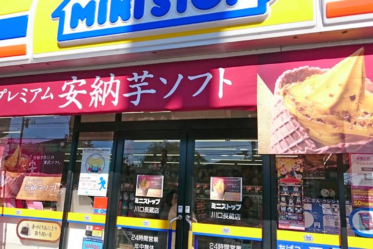 01_ministop_potato
