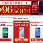 楽天モバイルでZenfone3が期間限定最大10,000円引きの大感謝祭実施