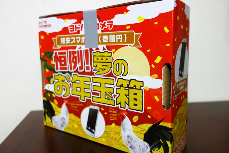 01_yodobashi-happybag