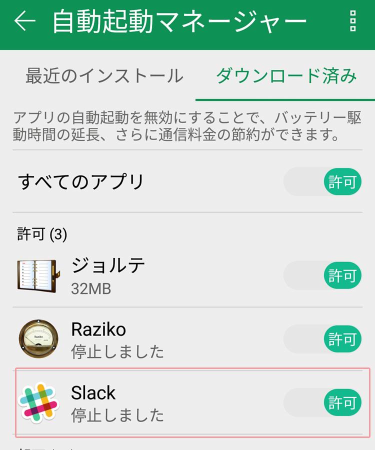 06_zenfone3deluxe_slack
