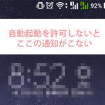 ZenFone 3 Deluxeでslackのメッセージ通知する方法