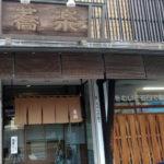 蕎楽という蕎麦屋さんは天ぷらサクサクで美味しい!