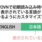 WOVNで初期読み込み時の表示言語がわかるようにカスタマイズ