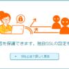 ロリポップの無料独自SSLはクリックだけで超簡単!