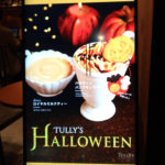 タリーズのハロウィンパンプキンラテはかわいいクッキー付き