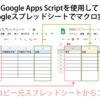 Google Apps Scriptを使ってGoogleスプレッドシートのマクロ実行